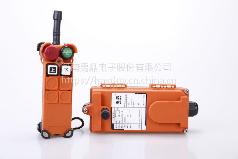 台湾禹鼎工业升降机遥控器F21-2S