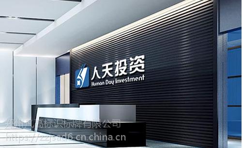 郑州做公司背景墙字