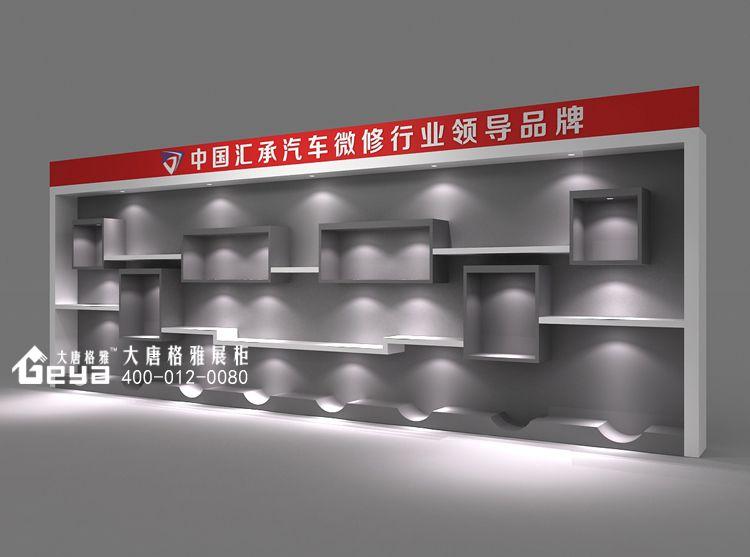 汇承汽车产品柜-烤漆展柜-南京大唐格雅展柜厂