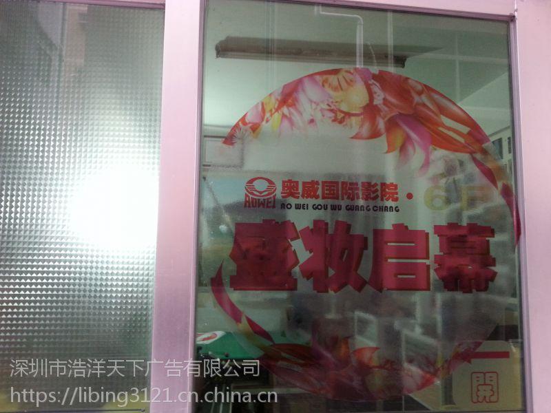 深圳做玻璃半透明贴广告 户内透明背胶喷绘