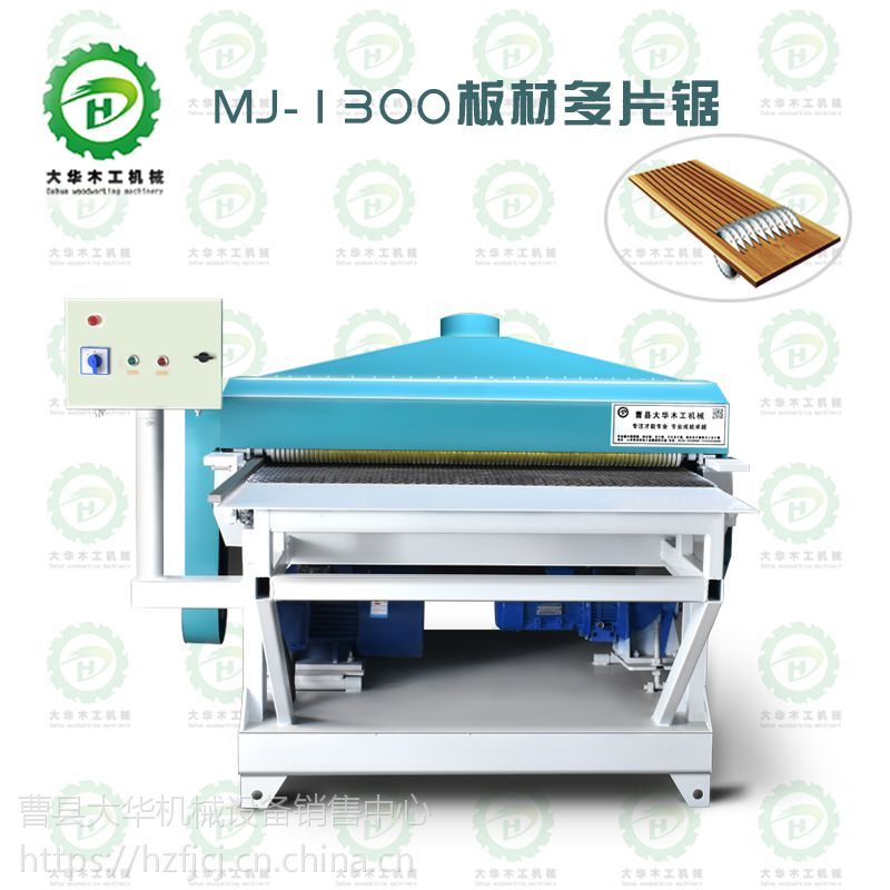 大华木工修边锯细木工多片锯板式开料机械简易精密推台锯13365400353