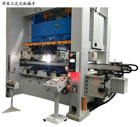 冲压自动化机械手 冲压工位上进行物料冲压、搬运、上下料传送机械手
