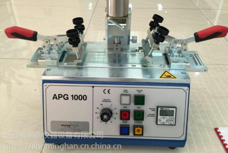 德国maag耐摩擦试验机GB7706/JISK5701/ISO9000