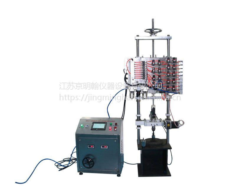 电锤电钻耐久试验装置GB3883.6-2007 JMH/京明翰