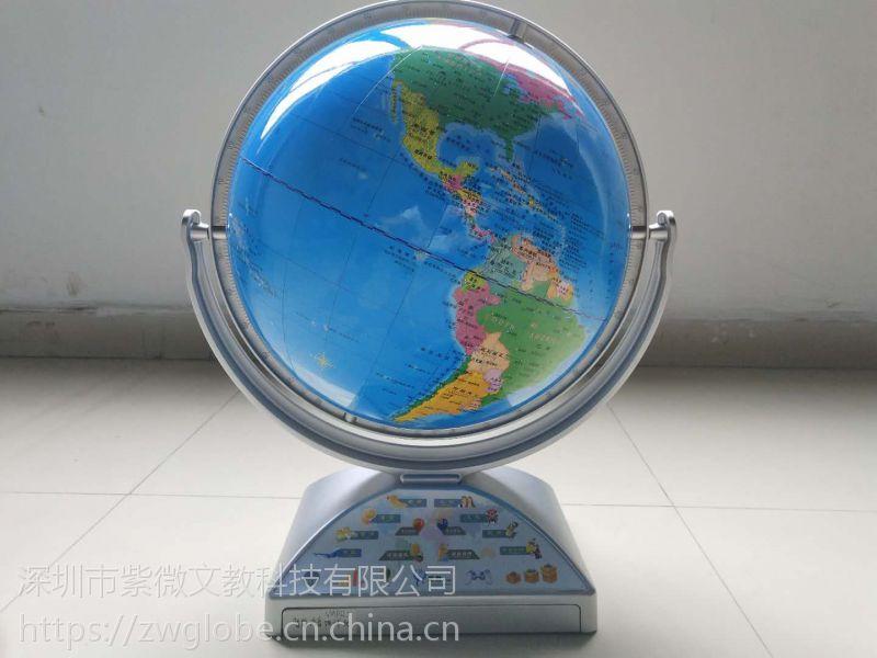 深圳紫微星智能语音320mm高清地理教学平面政区环保纸质地球仪S3