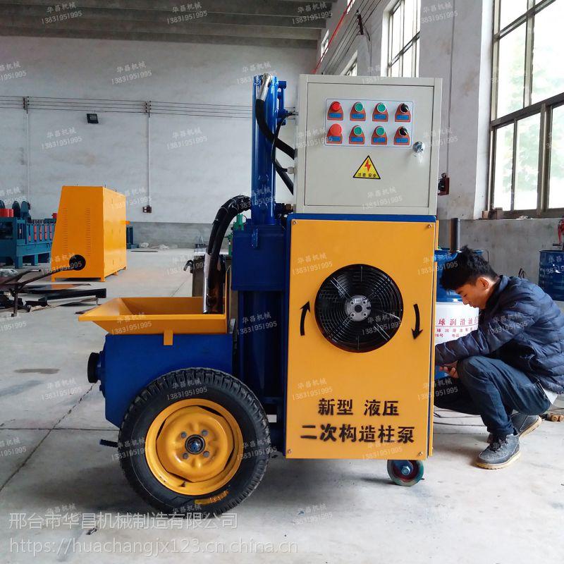 华昌新型二次构造柱泵 小型混凝土细石泵 浇筑专用泵 热销产品