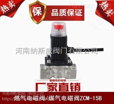 郑州SLC家用饮水机塑料电磁阀厂家,纳斯威塑料电磁阀现货