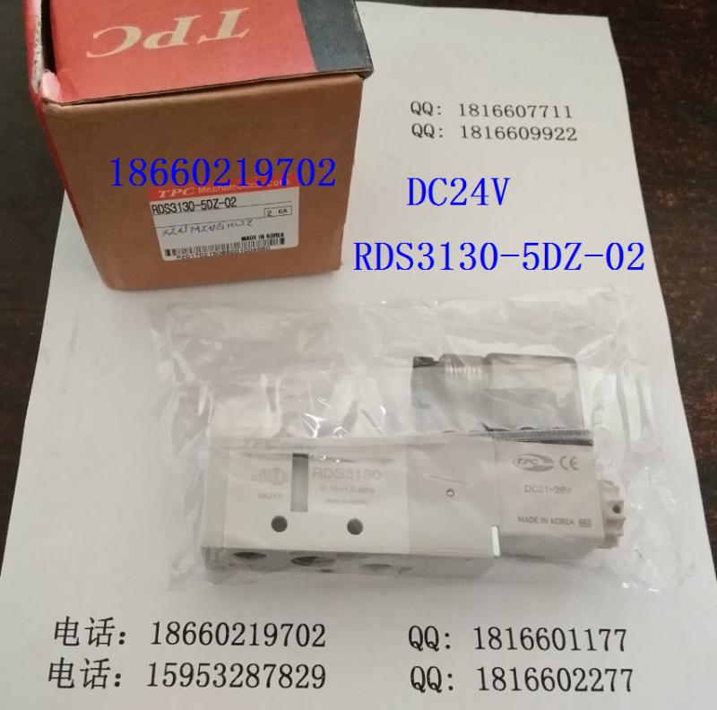 韩国TPC电磁阀 RDS3130-2DZ-02 一级代理 RDS3130-5DZ-02