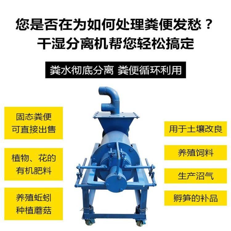 天津牛场环保处理粪便 润丰 挤干粪便水分 干湿分离机
