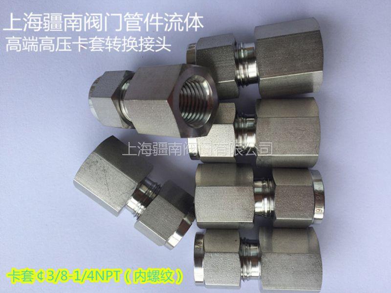3/8NPT-8、6、3、10、12、16直通螺纹卡套接头 上海疆南阀门管件3/8终端