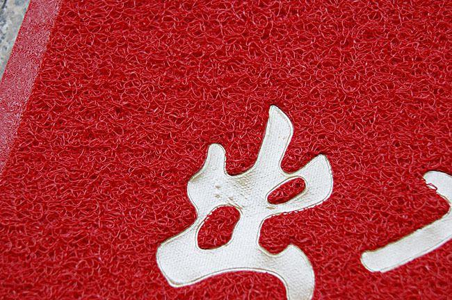 红色烫金出入平安 门前地垫 脚垫 门厅玄关垫 入户垫 防滑垫图片