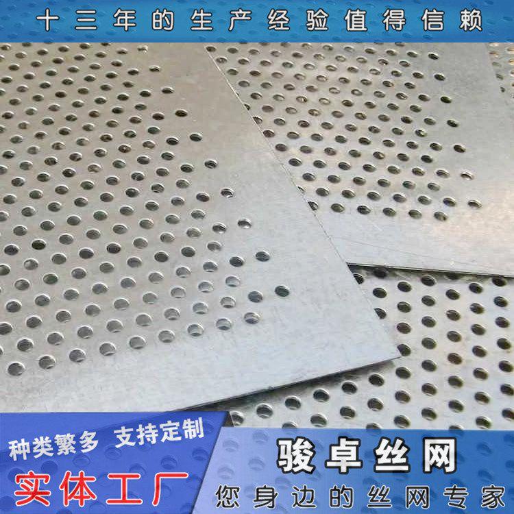 冲孔板厂家热销 镀锌冲孔板 椭圆型外墙铝板网加工定做