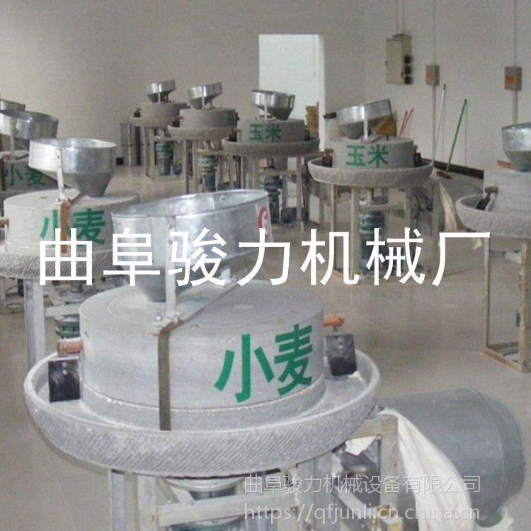 生产销售 石盘式电动石磨面粉机 面粉专用石磨机 粮食加工成套设备 骏力