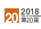 中国工博会 2018上海国际新材料产业展览会