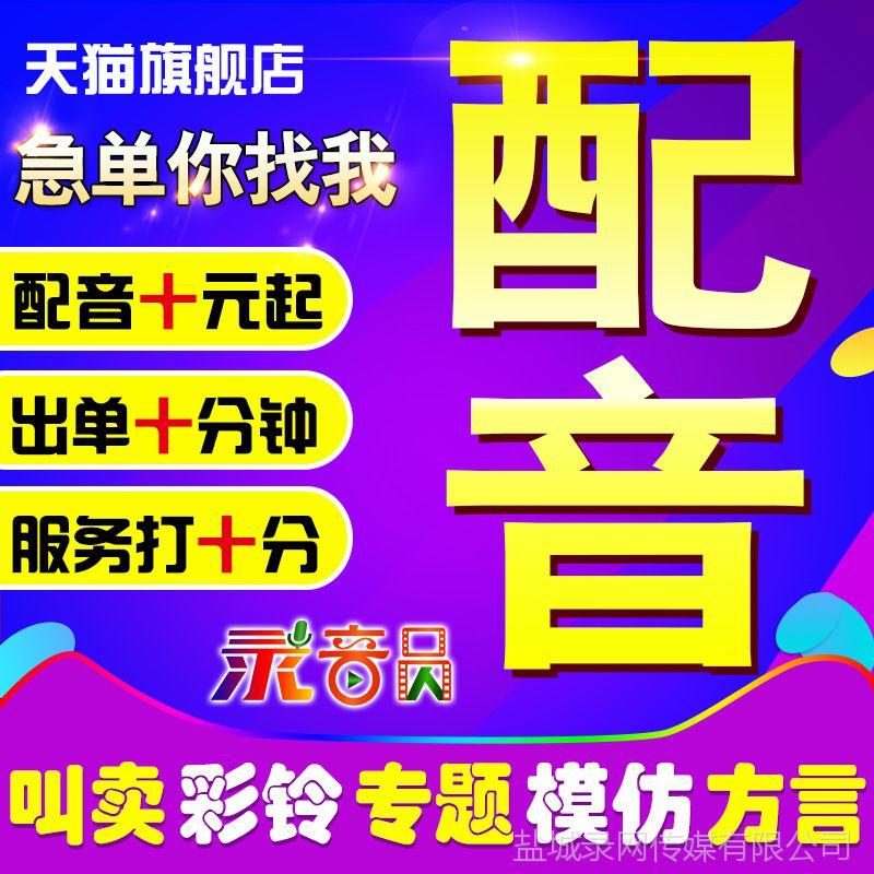 【童声促销地摊录音配音粤语配音广告视频叫卖方言类蛙图片