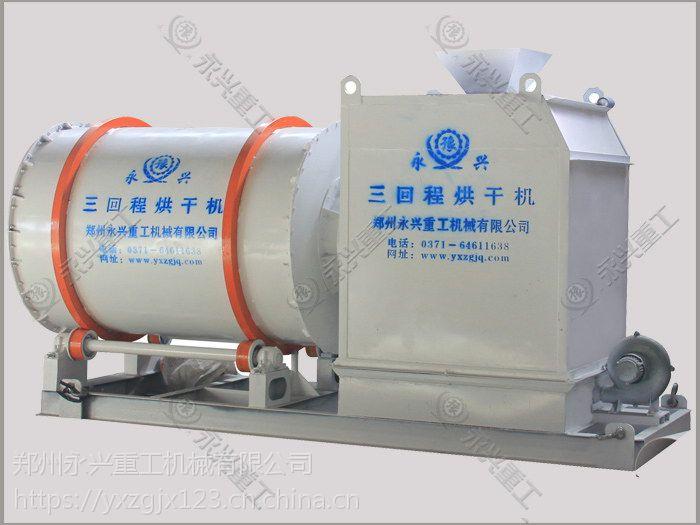 永兴牌烘干机生产厂家 湿沙烘干机