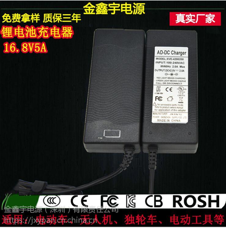 16.8V5A电动车充电器批发厂商 XVE专业定制电池组充电器 免费拿样
