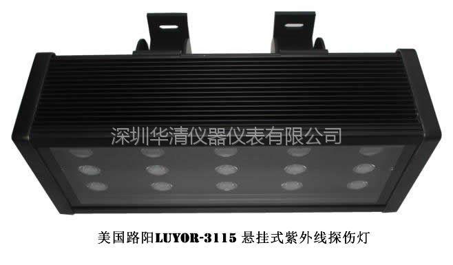 LUYOR-365A手电筒式大面积紫外线探伤黑光灯