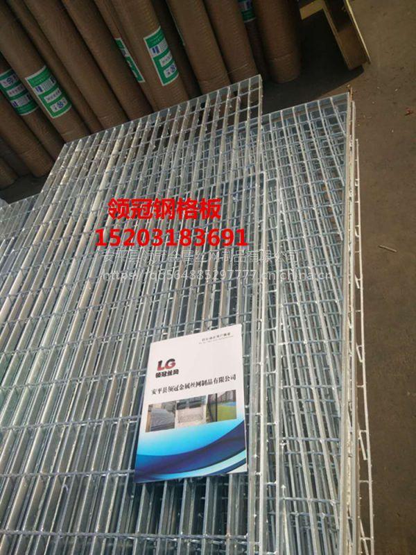 【领冠】钢格栅板价格&热镀锌钢格栅板钢格板厂家报价15203183691