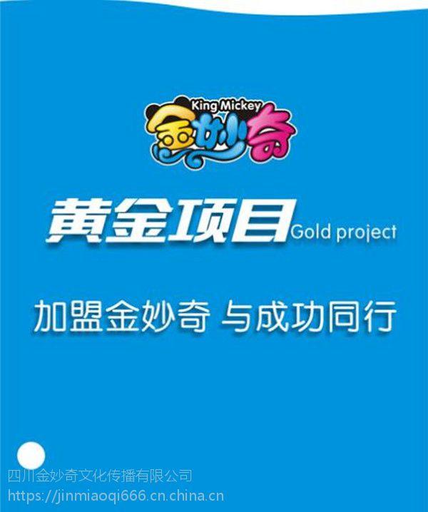 重庆婴儿游泳馆加盟金妙奇质量好价格优服务好