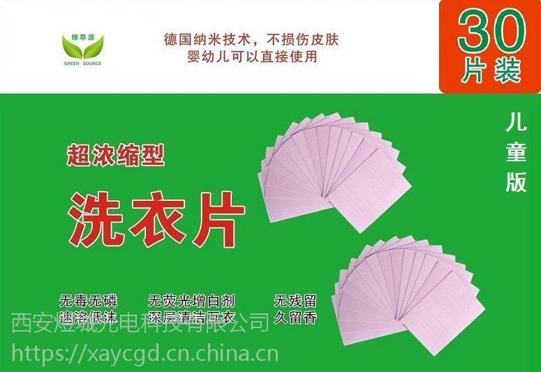 儿童型绿萃源洗衣片陕西西安绿萃源洗衣片厂家批发招商