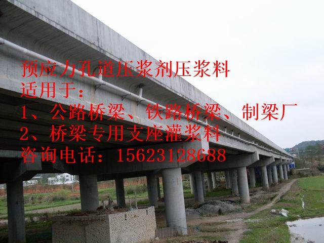 温县梁厂专用压浆料标准规范