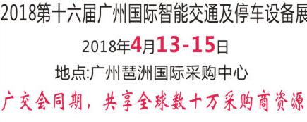 2018第十六届广州国际智能交通及停车设备展览会