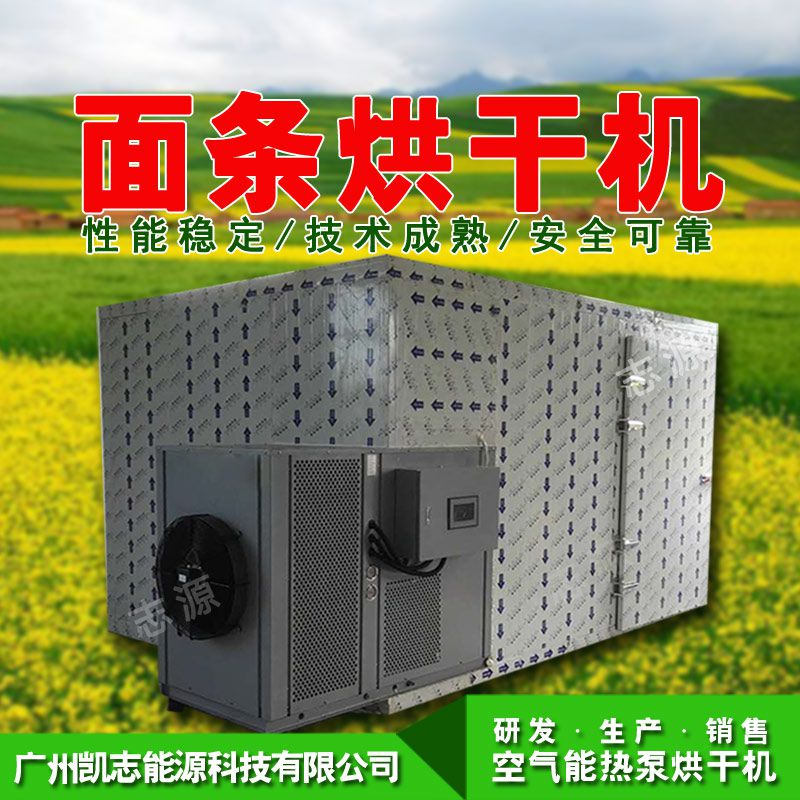 志源热泵面条烘干机 高效3P热泵面条烘干设备