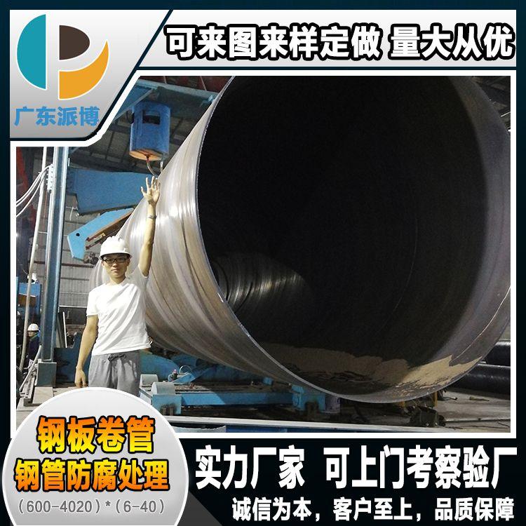 广东钢板卷管厂家自主生产各规格卷管直缝焊管 可来图来样加工定 品质保障 量大从优