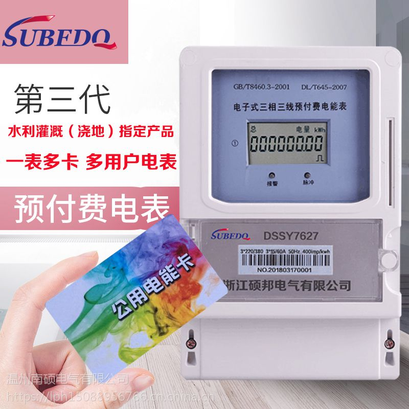 上海人民 三相浇地刷卡智能灌溉电能表 三相预付费公用电表 机井电表表