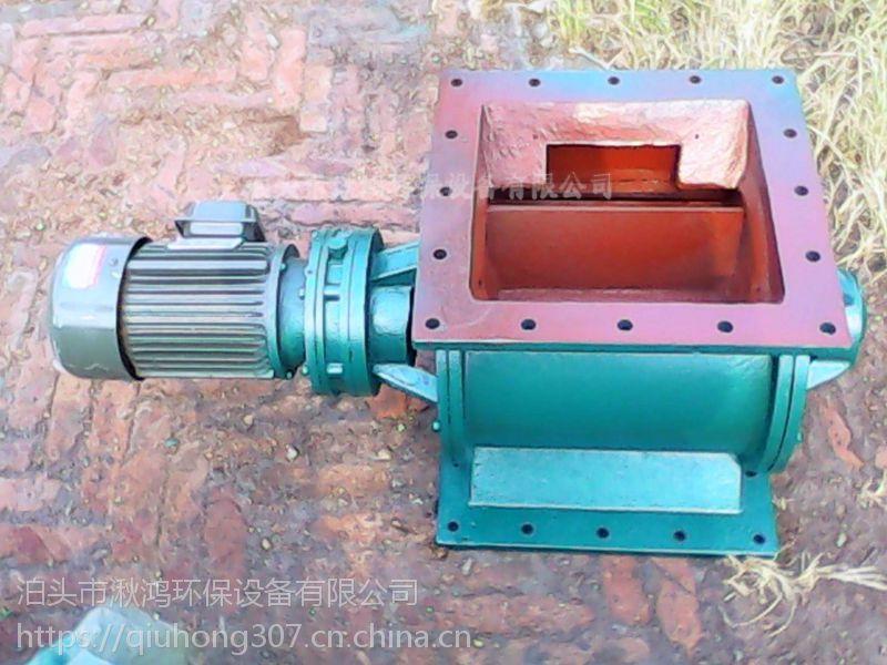 星型卸料器卸灰阀 关风机 钢性叶轮给料机电动卸灰阀耐高温卸料器