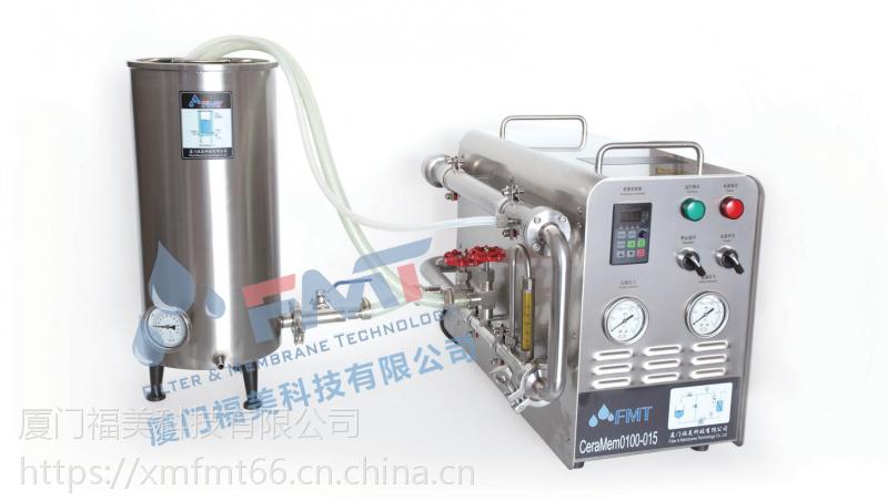 CeraMem-0100 陶瓷/管式膜小试设备