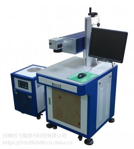 紫外激光打标机 玻璃器皿打标机 手机塑胶按键雕刻机 高分子材料打标机 柔性PCB板打标机