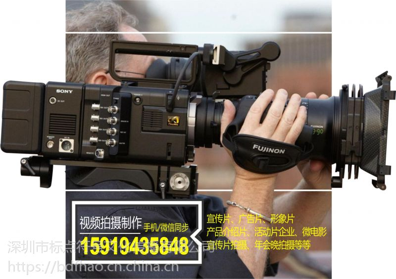 宝安石岩宣传片制作,南山众筹宣传视频拍摄