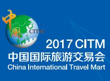 中国国际旅游交易会