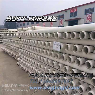 专业生产葫芦岛PVC给水管 辽宁葫芦岛PVC农田灌溉管厂家 白色给水管材110赤峰天迈管道