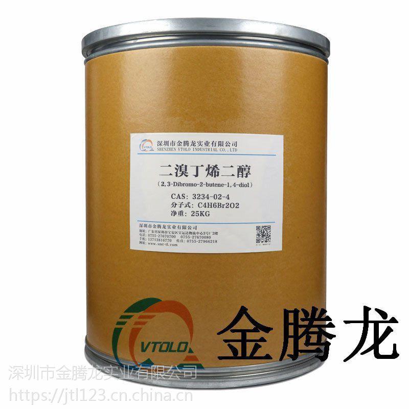 二溴丁烯二醇|二溴丁烯二醇用途
