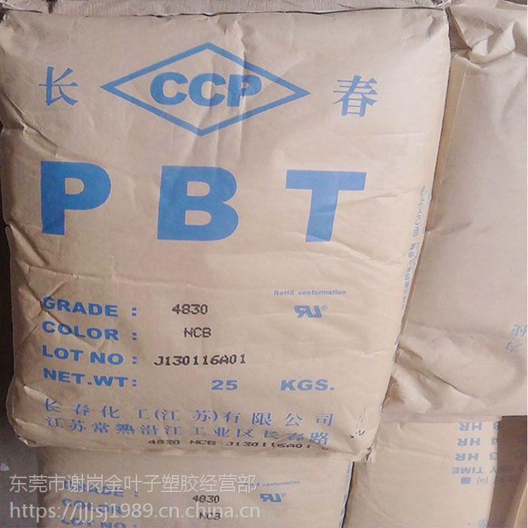 供应 30%玻纤增强PBT原料 阻燃PBT 台湾新光 D202G30