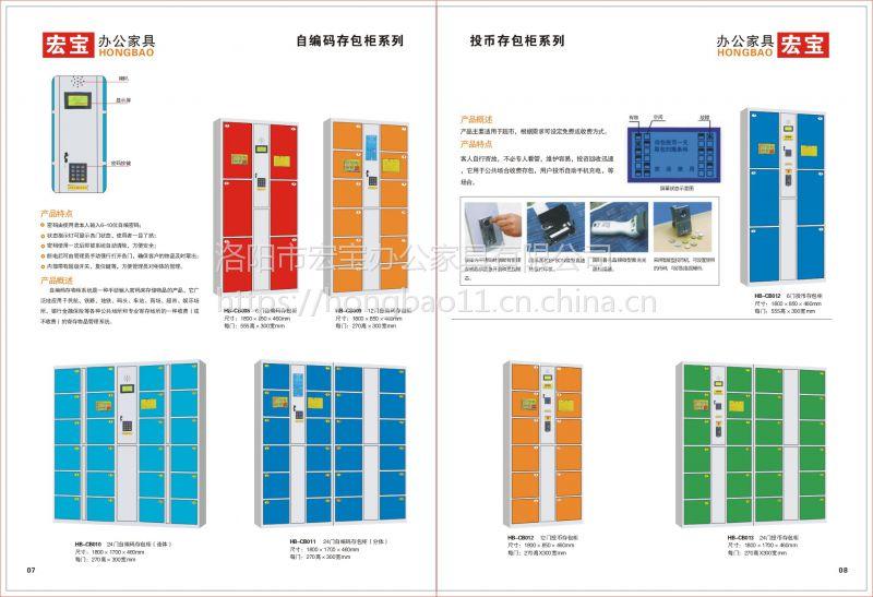 宏宝办公家具专业定做上海机场候机楼 高铁汽车站候车室便捷储物柜13783127718