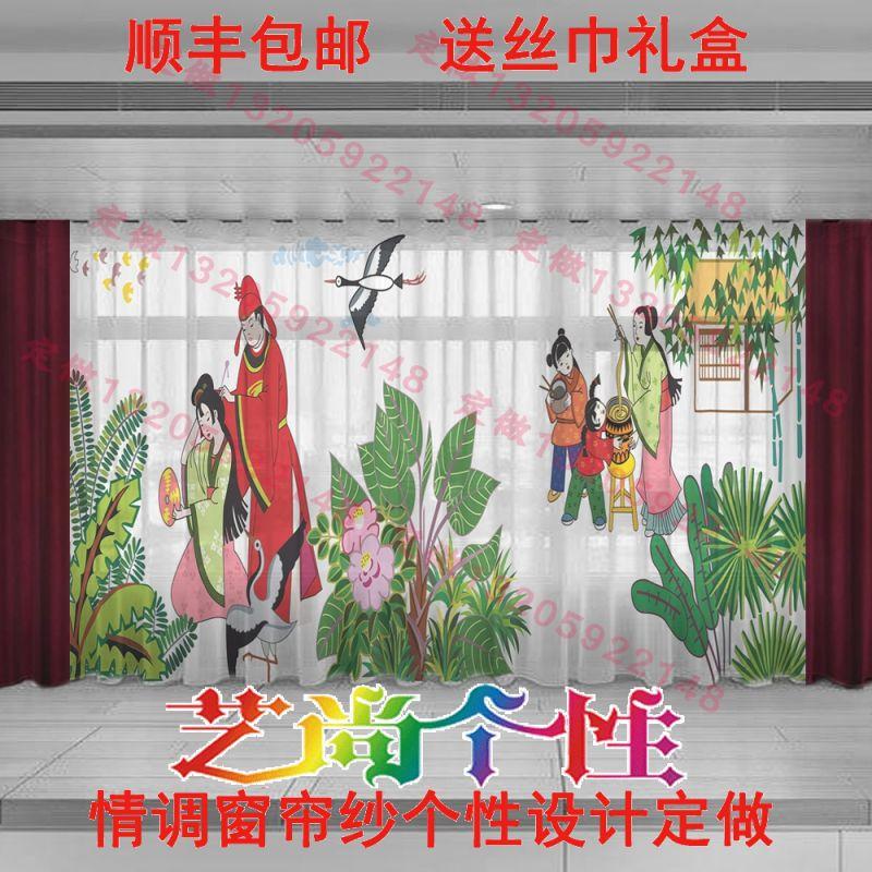 个性创意半透明仿古式茶室窗帘布艺定做 茶餐厅装饰古风纱帘窗纱 艺尚个性情调窗帘纱 时尚艺术窗纱画