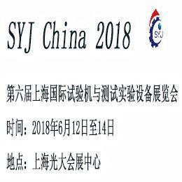 2018第六届上海国际试验机与测试试验设备展览会
