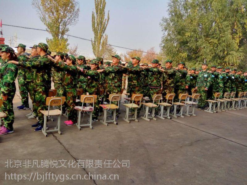 北京企业军训拓展 北京军事拓展基地