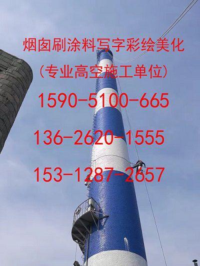 塔城区钢制烟筒制作安装施工工程