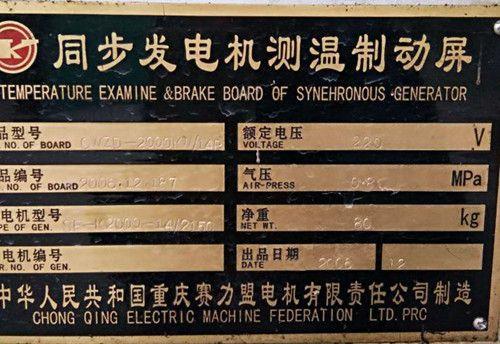 赛力盟同步发电机专用电磁空气阀