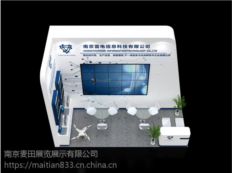 第八届世界雷达博览会暨第九届军民两用电子信息技术展览会展会