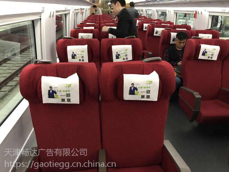高铁列车厢广告、京沪线高铁复兴号广告、一手媒体公司