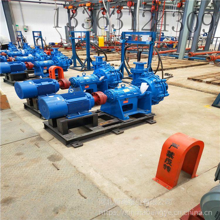 新玛水泵厂生产供应4/3AH系列渣浆泵细沙回收机配套设备矿用泵