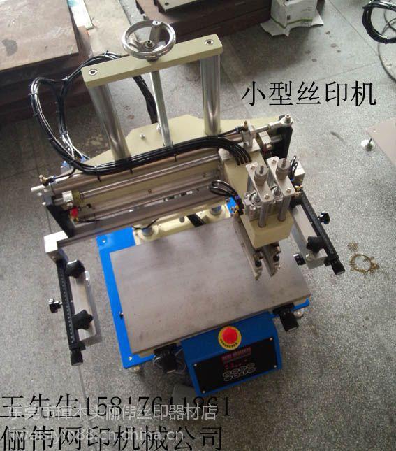 小型印刷机_小型丝印机 30*50桌面丝印机 台式印刷机 小型印刷机