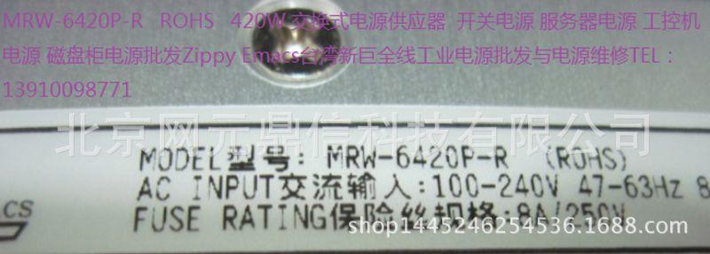 MRW-6420P-R