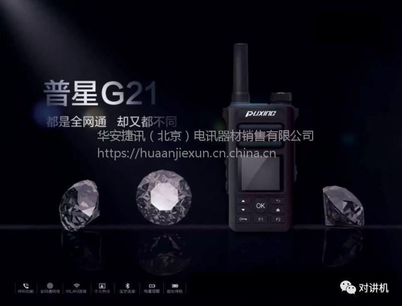 普星G21广域集群对讲机